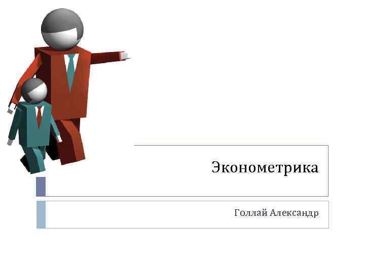 Эконометрика Голлай Александр