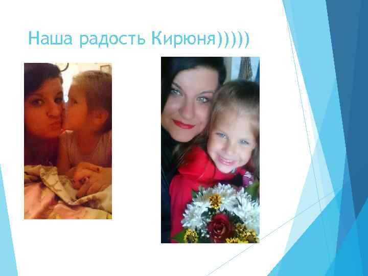 Наша радость Кирюня)))))