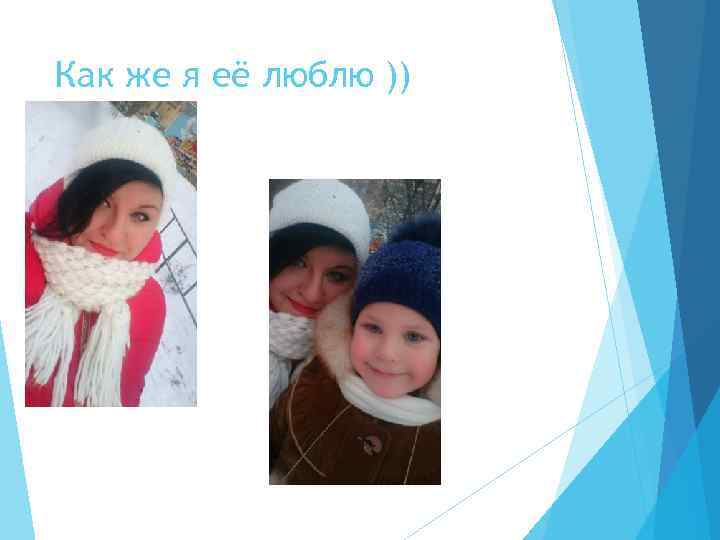 Как же я её люблю ))