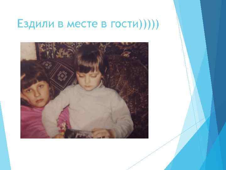 Ездили в месте в гости)))))