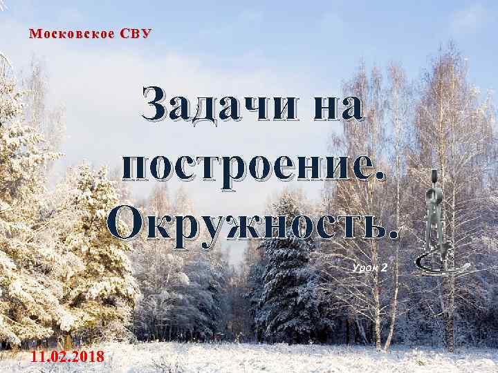 Московское СВУ Задачи на построение. Окружность. Урок 2 11. 02. 2018