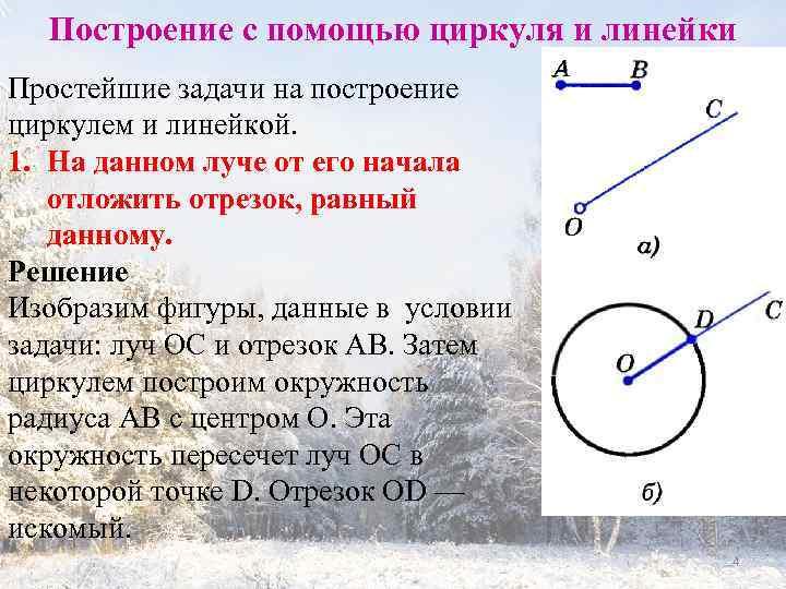 Построение с помощью циркуля и линейки Простейшие задачи на построение циркулем и линейкой. 1.