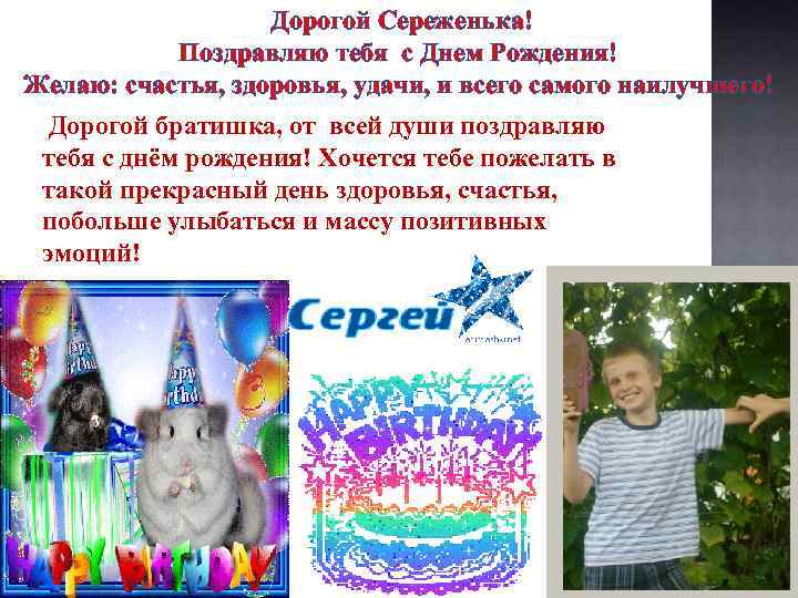 Поздравления с днем рождения брату от сестры в прозе