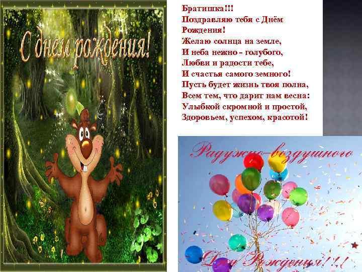 Братишка поздравляю тебя с днем рождения желаю тебе