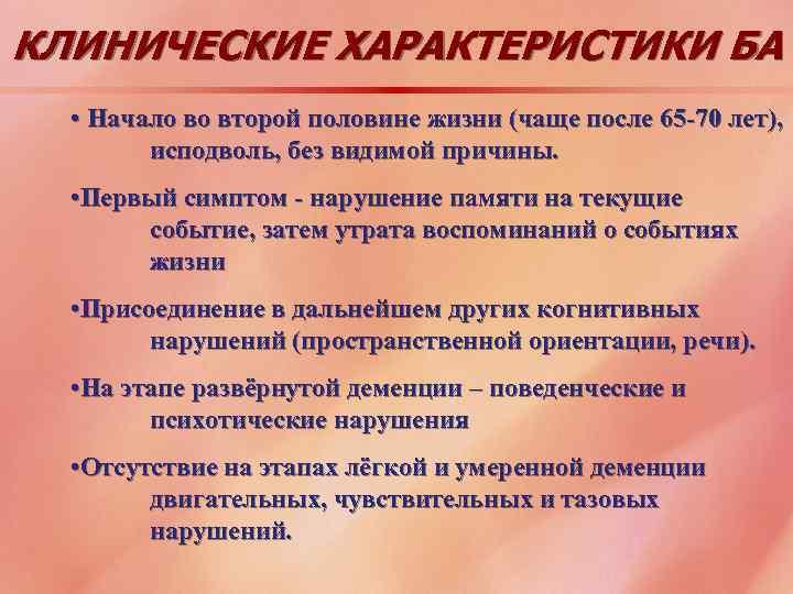 КЛИНИЧЕСКИЕ ХАРАКТЕРИСТИКИ БА • Начало во второй половине жизни (чаще после 65 -70 лет),