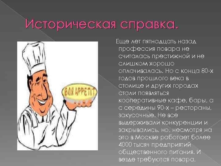 Историческая справка. Еще лет пятнадцать назад профессия повара не считалась престижной и не слишком