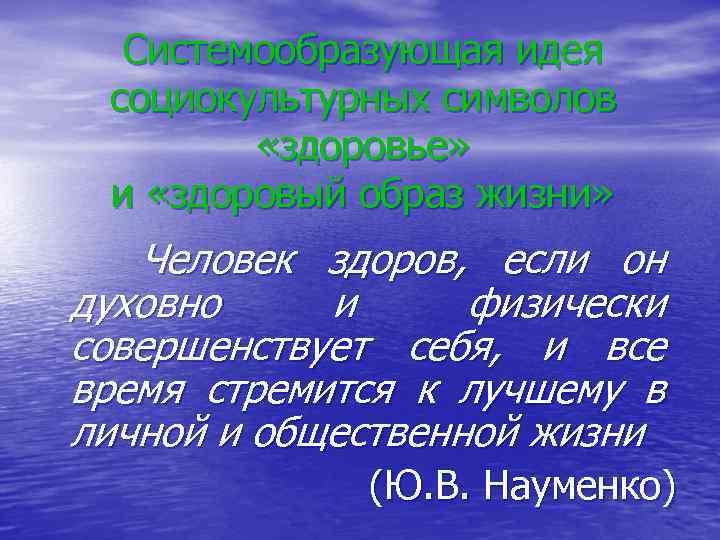 Системообразующая идея социокультурных символов «здоровье» и «здоровый образ жизни» Человек здоров, если он духовно