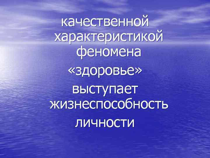 качественной характеристикой феномена «здоровье» выступает жизнеспособность личности