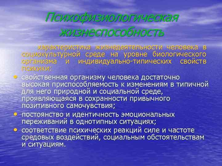 Психофизиологическая жизнеспособность • • • характеристика жизнедеятельности человека в социокультурной среде на уровне биологического