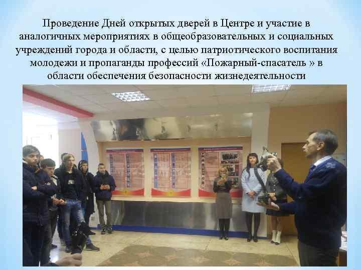 Проведение Дней открытых дверей в Центре и участие в аналогичных мероприятиях в общеобразовательных и