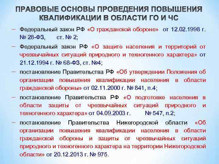 Федеральный закон РФ «О гражданской обороне» от 12. 02. 1998 г. № 28