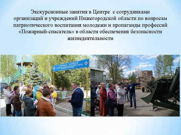 Экскурсионные занятия в Центре с сотрудниками организаций и учреждений Нижегородской области по вопросам патриотического