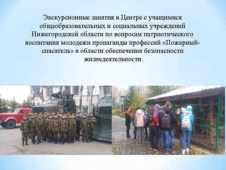 Экскурсионные занятия в Центре с учащимися общеобразовательных и социальных учреждений Нижегородской области по вопросам