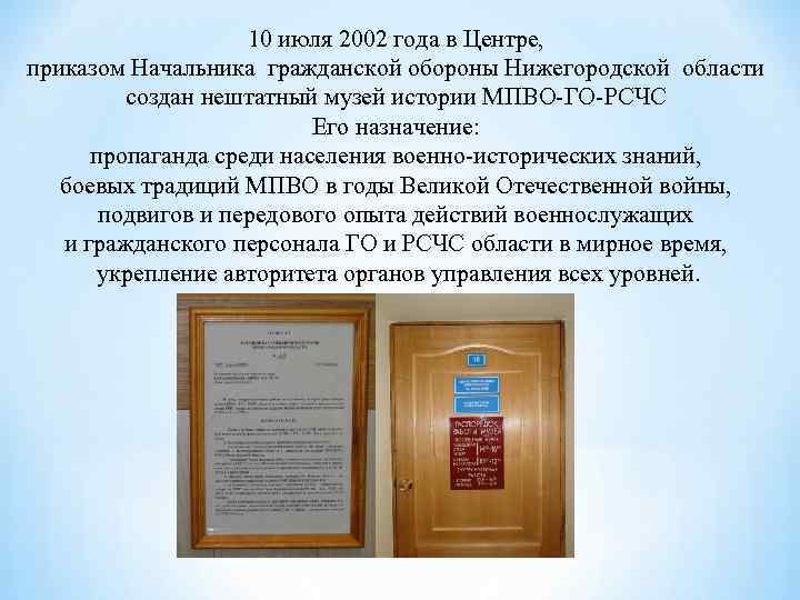 10 июля 2002 года в Центре, приказом Начальника гражданской обороны Нижегородской области создан нештатный