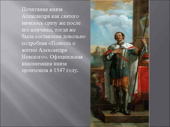 Почитание князя Александра как святого началось сразу же после его кончины, тогда же была