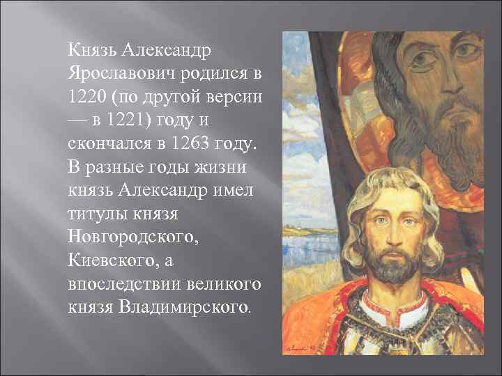 Князь Александр Ярославович родился в 1220 (по другой версии — в 1221) году и