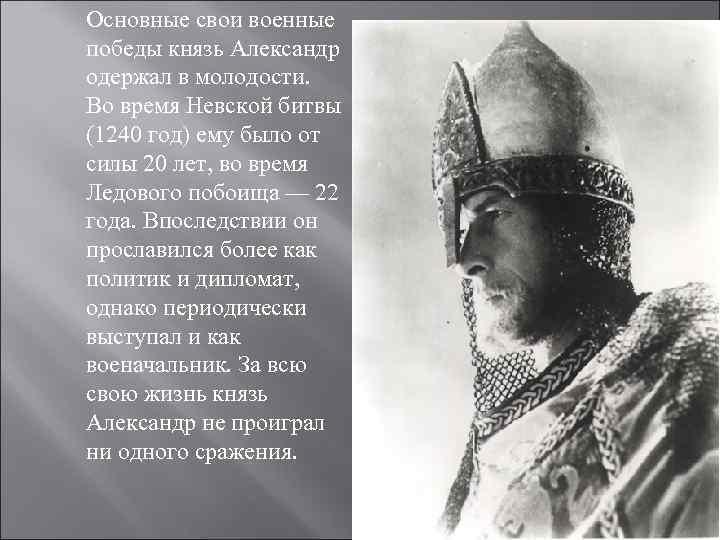 Основные свои военные победы князь Александр одержал в молодости. Во время Невской битвы (1240