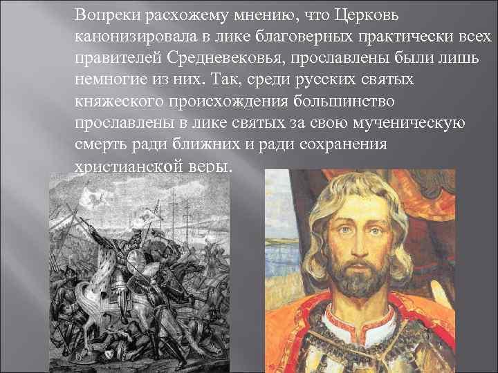 Вопреки расхожему мнению, что Церковь канонизировала в лике благоверных практически всех правителей Средневековья, прославлены