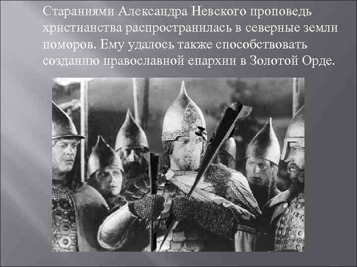 Стараниями Александра Невского проповедь христианства распространилась в северные земли поморов. Ему удалось также способствовать