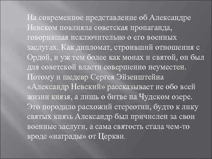 На современное представление об Александре Невском повлияла советская пропаганда, говорившая исключительно о его военных