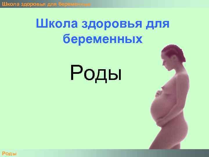 Почему болит копчик у беременных женщин 2