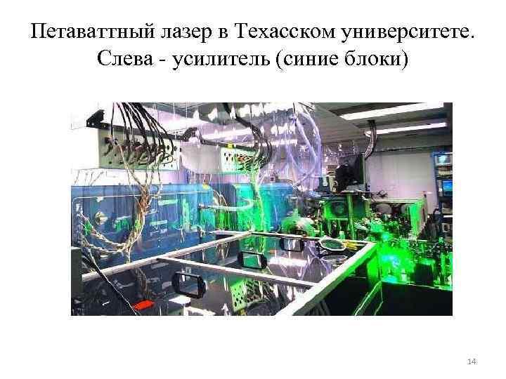 Петаваттный лазер в Техасском университете. Слева усилитель (синие блоки) 14