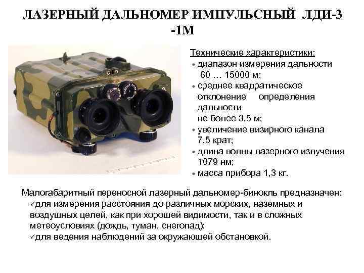 ЛАЗЕРНЫЙ ДАЛЬНОМЕР ИМПУЛЬСНЫЙ ЛДИ-3 -1 М Технические характеристики: диапазон измерения дальности 60 … 15000