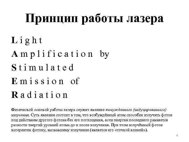 Принцип работы лазера L i g h t A m p l i f