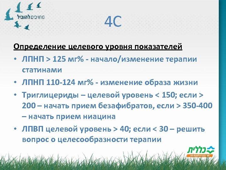4 C Определение целевого уровня показателей • ЛПНП > 125 мг% - начало/изменение терапии