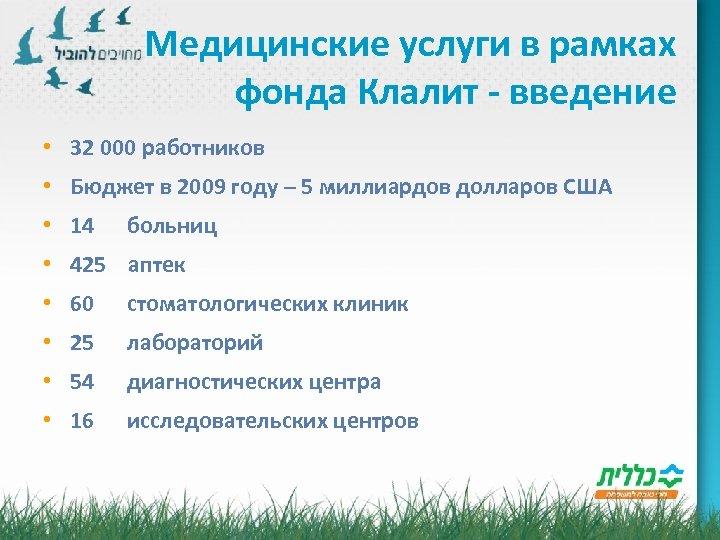 Медицинские услуги в рамках фонда Клалит - введение • 32 000 работников • Бюджет
