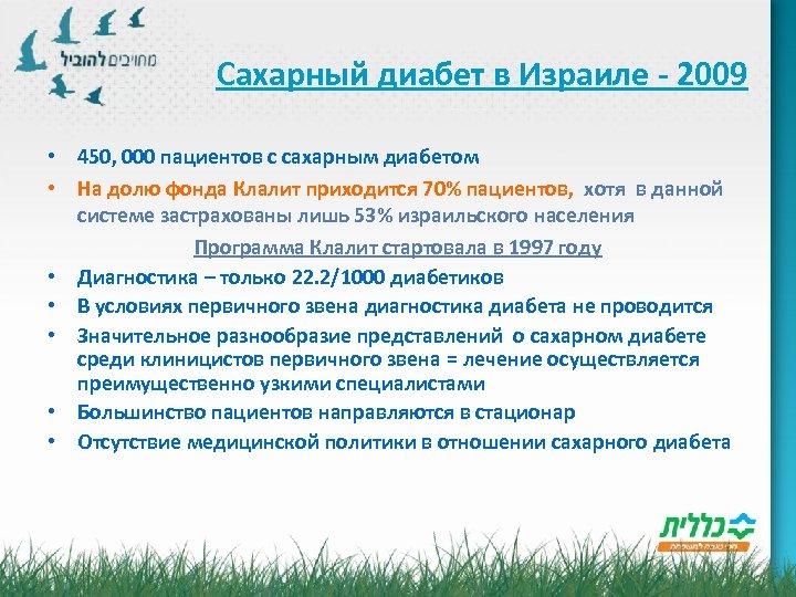 Сахарный диабет в Израиле - 2009 • 450, 000 пациентов с сахарным диабетом •