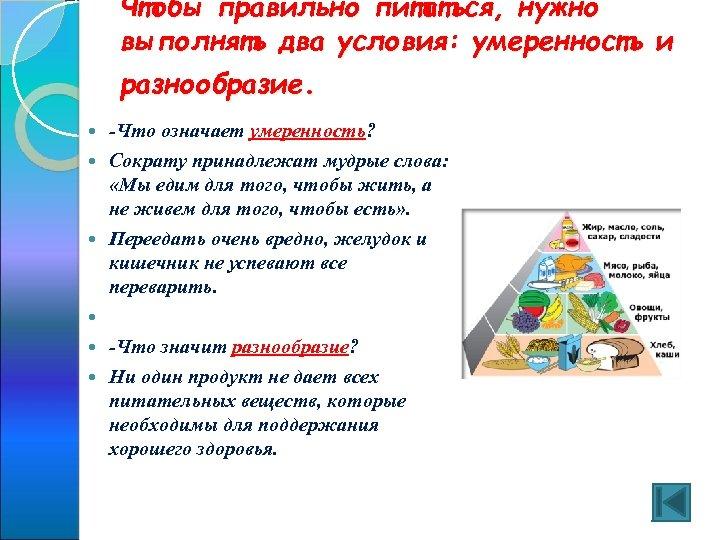 Чтобы правильно питаться, нужно выполнять два условия: умеренность и разнообразие. -Что означает умеренность? Сократу
