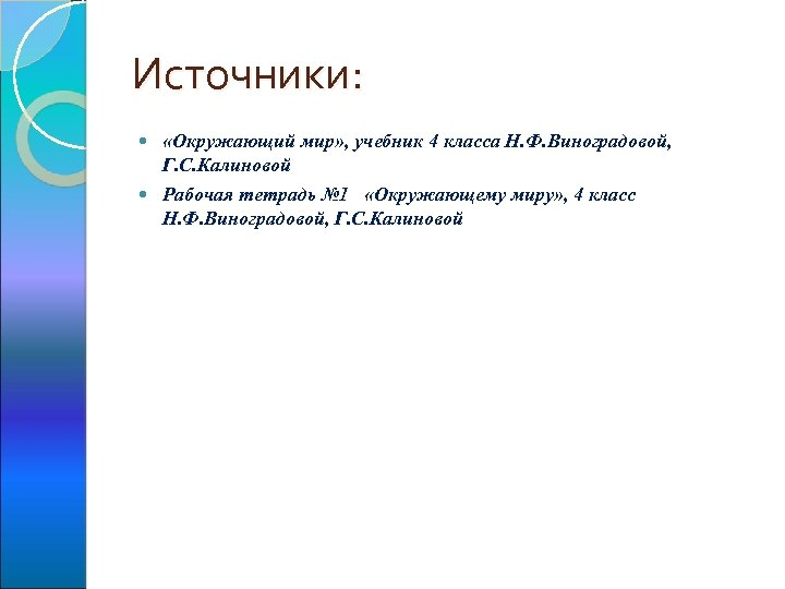 Источники: «Окружающий мир» , учебник 4 класса Н. Ф. Виноградовой, Г. С. Калиновой Рабочая