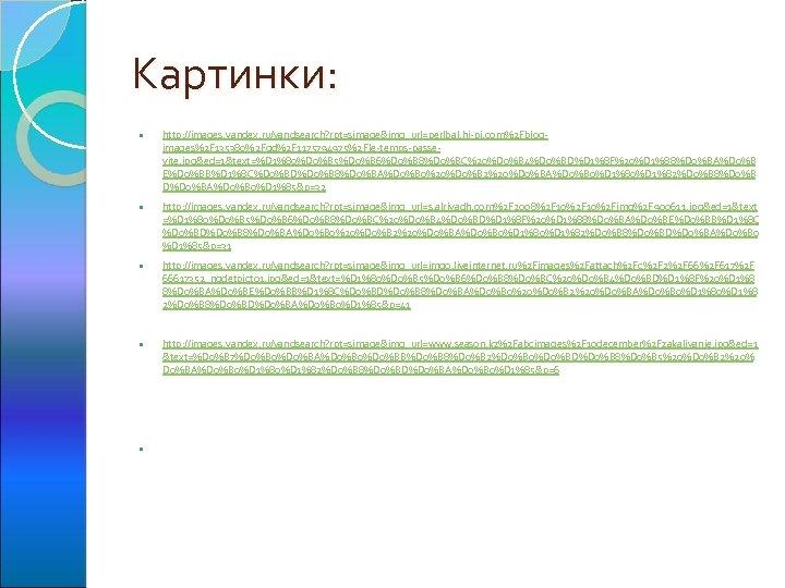 Картинки: http: //images. yandex. ru/yandsearch? rpt=simage&img_url=perlbal. hi-pi. com%2 Fblogimages%2 F 135380%2 Fgd%2 F 1175794975%2