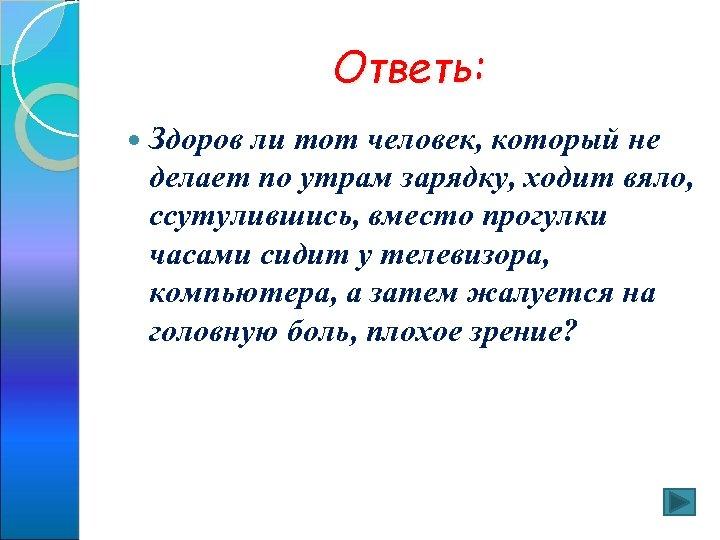 Ответь: Здоров ли тот человек, который не делает по утрам зарядку, ходит вяло, ссутулившись,