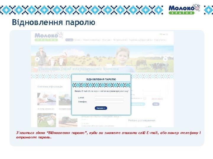 """Відновлення паролю З'явиться вікно """"Відновлення паролю"""", куди ви зможете вписати свій E-mail, або номер"""