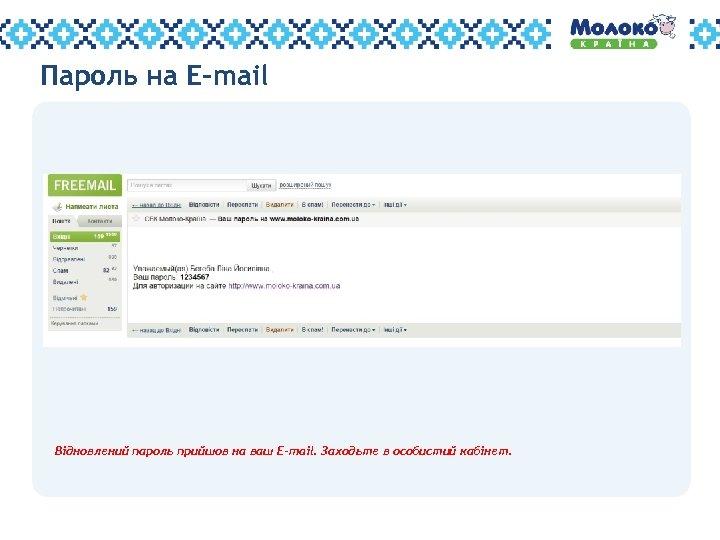 Пароль на E-mail Відновлений пароль прийшов на ваш E-mail. Заходьте в особистий кабінет. 16