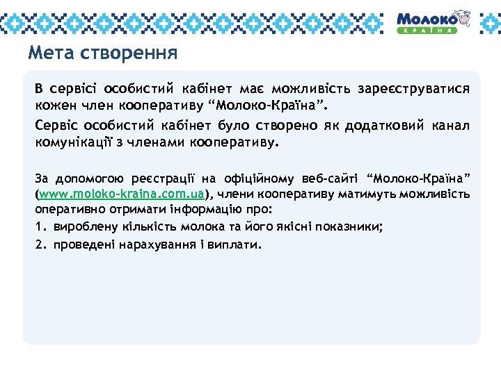 """Мета створення В сервісі особистий кабінет має можливість зареєструватися кожен член кооперативу """"Молоко-Країна"""". Сервіс"""