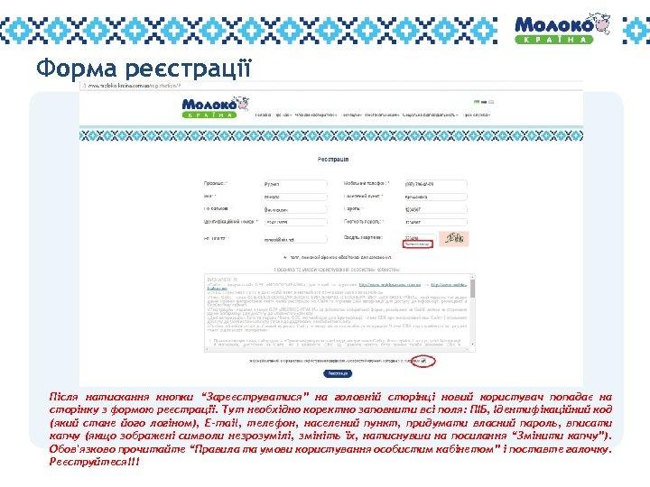 """Форма реєстрації Після натискання кнопки """"Зареєструватися"""" на головній сторінці новий користувач попадає на сторінку"""