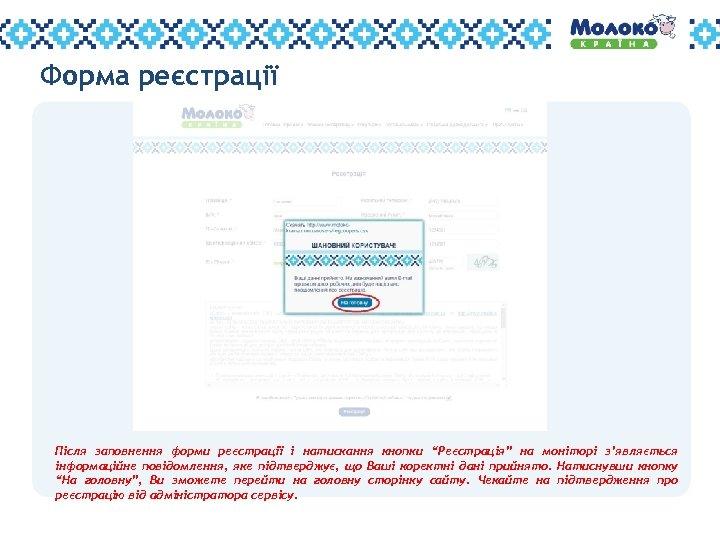 """Форма реєстрації Після заповнення форми реєстрації і натискання кнопки """"Реєстрація"""" на моніторі з'являється інформаційне"""