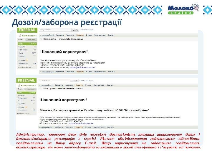 Дозвіл/заборона реєстрації Адміністратор, протягом двох днів перевіряє достовірність вказаних користувачем даних і дозволяє/забороняє реєстрацію