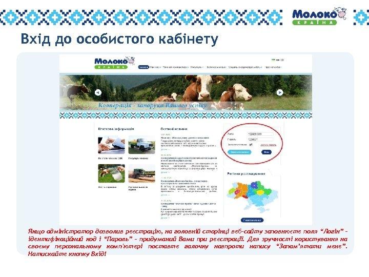 Вхід до особистого кабінету Якщо адміністратор дозволив реєстрацію, на головній сторінці веб-сайту заповнюєте поля
