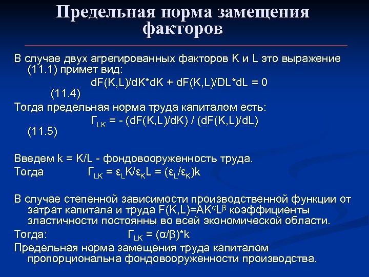 Предельная норма замещения факторов В случае двух агрегированных факторов K и L это выражение