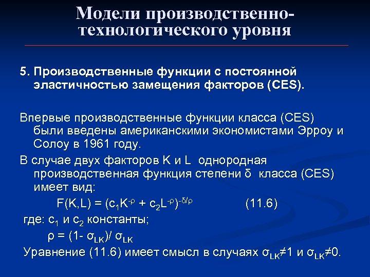 Модели производственнотехнологического уровня 5. Производственные функции с постоянной эластичностью замещения факторов (CES). Впервые производственные