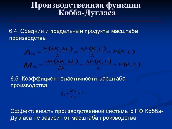 Производственная функция Кобба-Дугласа 6. 4. Средний и предельный продукты масштаба производства 6. 5. Коэффициент