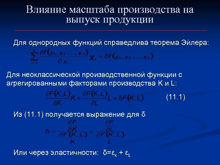 Влияние масштаба производства на выпуск продукции Для однородных функций справедлива теорема Эйлера: Для неоклассической