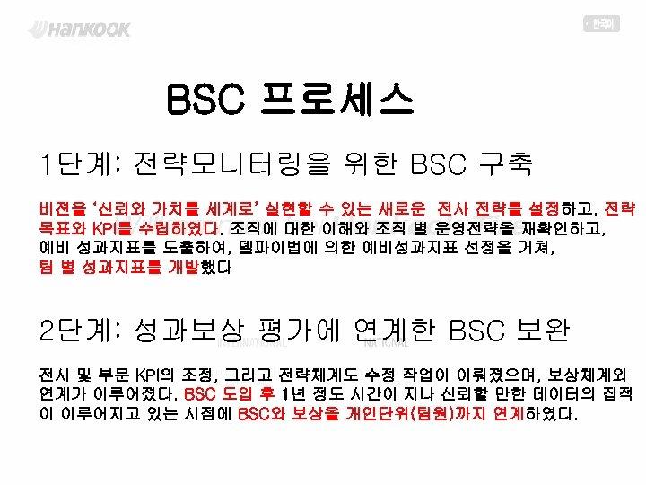 BSC 프로세스 1단계: 전략모니터링을 위한 BSC 구축 비젼을 '신뢰와 가치를 세계로' 실현할 수 있는