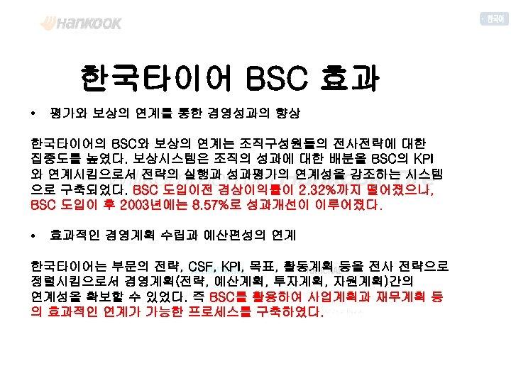 한국타이어 BSC 효과 • 평가와 보상의 연계를 통한 경영성과의 향상 한국타이어의 BSC와 보상의 연계는