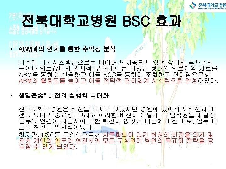 전북대학교병원 BSC 효과 • ABM과의 연계를 통한 수익성 분석 기존에 기간시스템만으로는 데이터가 제공되지 않던