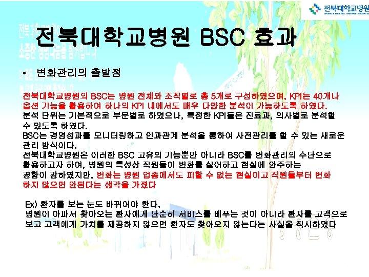 전북대학교병원 BSC 효과 • 변화관리의 출발점 전북대학교병원의 BSC는 병원 전체와 조직별로 총 5개로 구성하였으며,